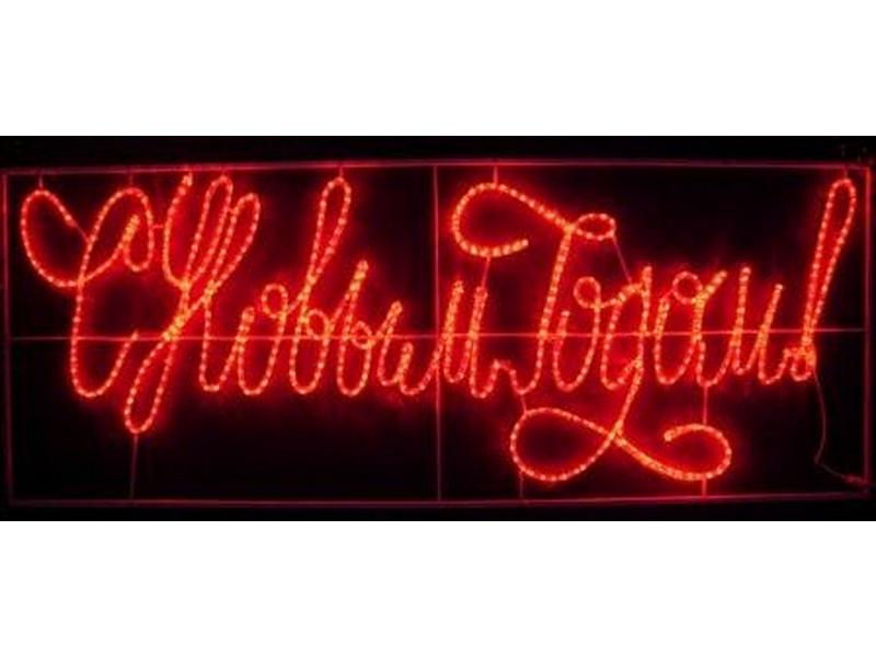 Надпись прописная светодиодная С Новым Годом