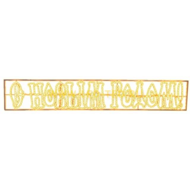 Надпись печатная светодиодная С Новым Годом