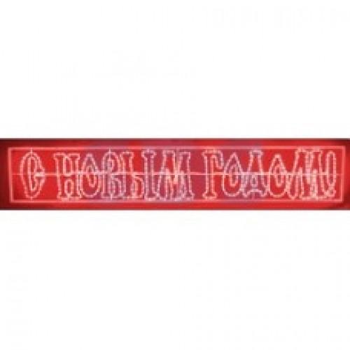 Надпись светодиодная С новым годом