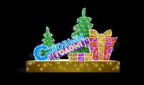 Композиция с подарками С новым годом! LED-EM-012