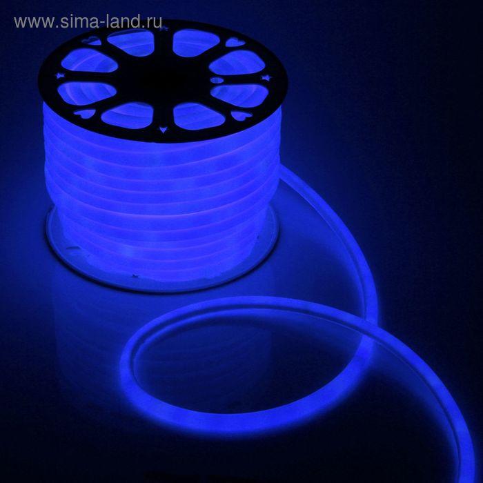 Гибкий неон круглый D 16 мм, 50 м. LED-120-SMD2835, 220 V, СИНИЙ