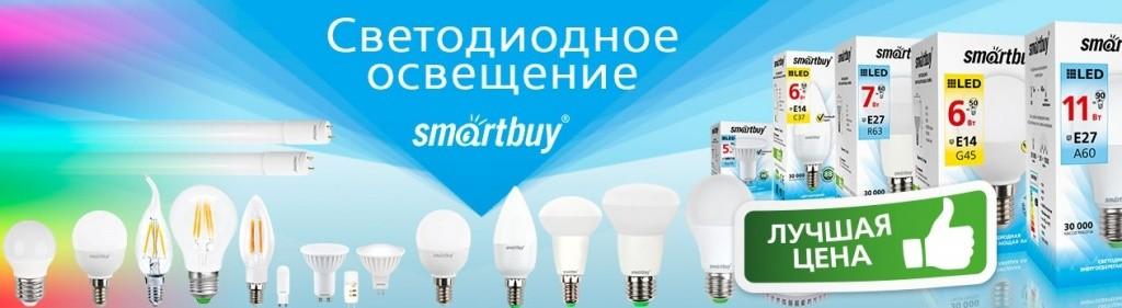 Виды светильников Smartbuy