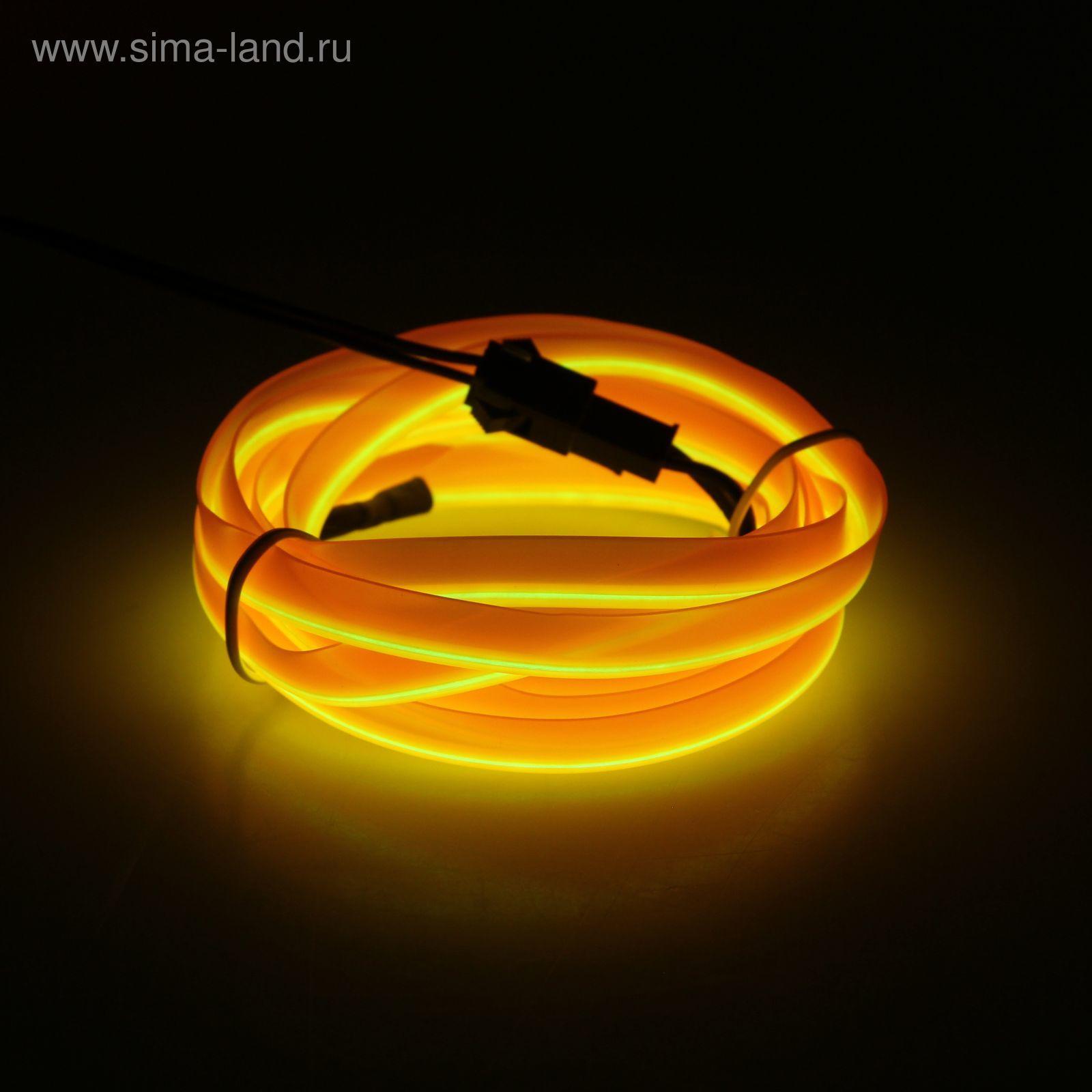 Неоновая нить для подсветки салона, плоская, 12 В, 2 м, с источником питания, желтая